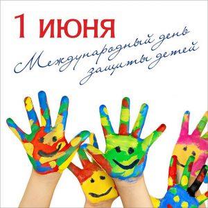 Поздравляем с Днем защиты детей!