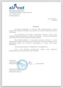 «МежРегионПроект» является приоритетным партнером фирмы ООО «Аиркат Климатехник» по поставкам оборудования для ОАО «Ростелеком»