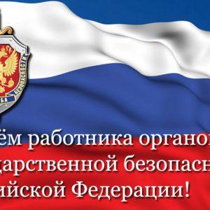 Поздравляем с Днем ФСБ!