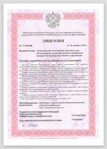 Компания «МежРегионПроект» получила лицензию МЧС