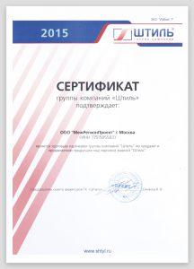 Сертификат ГК«Штиль» подтверждает: ООО «МежРегионПроект» является торговым партнером ГК«Штиль» по продаже и продвижению продукции под торговой маркой «Штиль»