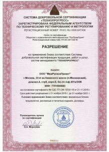 Разрешение на применение Знака соответствия Системы добровольной сертификации продукции, работ и услуг, систем менеджмента