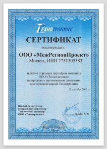 Компания «МежРегионПроект» является торговым партнером компании ООО «Технотроникс» по продаже и продвижению продукции под торговой маркой «Технотроникс»