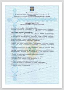 Компания «МежРегионПроект» получила свидетельство о регистрации электролаборатории