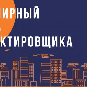 Поздравляем со Всероссийским днем проектировщика!