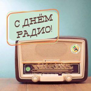 Поздравляем с Днем радио!