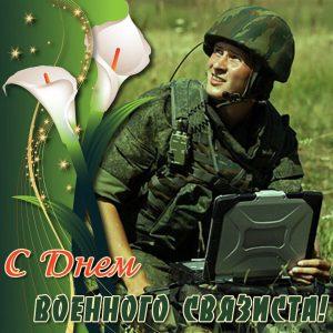 Поздравляем с Днем военного связиста!