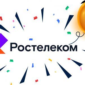 Поздравляем с Днем компании «Ростелеком»!
